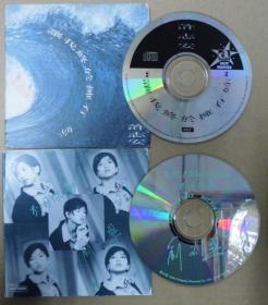 许志安 刘玉翠  旧版 港版 原版 绝版 白版 单曲CD 两只
