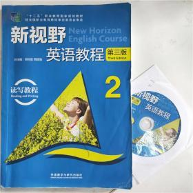 新视野英语教程2读写教程 第3版第三版  吴勇 9787513541879 外语教学与研究出版社