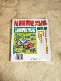 MINI四驱超级大图解 第四集