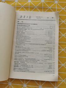 新华月报1986年第8期