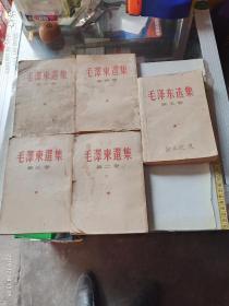 毛泽东选集5本全