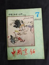 中国烹饪1992年第7期