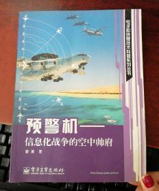 预警机:信息化战争的空中帅府