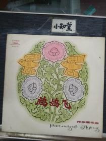 黑胶唱片:鹧鸪飞 笛子独奏等民族器乐曲 1张2面