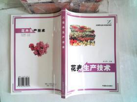 花卉生产技术/全国职业技术院校教材(Z)
