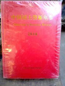 中国国土资源年鉴2018
