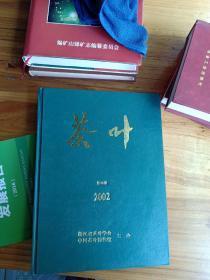 茶叶2002 第28卷  1——-4全