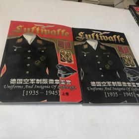 德国空军制服徽章鉴赏上下册