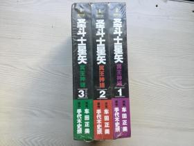 精装 圣斗士星矢冥王神话(全3册)