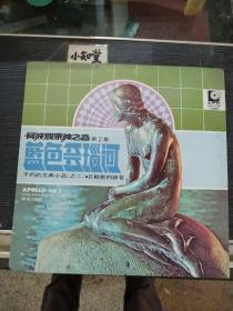 黑胶唱片:阿波罗乐神之音第2集 蓝色多瑙河