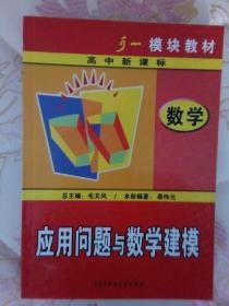 【正版一手书】应用问题和数学建模(孔网孤本)