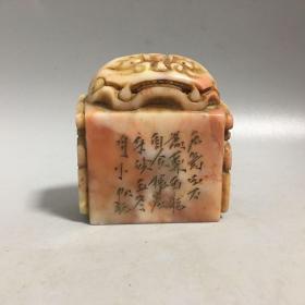 旧藏寿山石芙蓉石古龙瑞兽印章