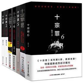 十宗罪全套7册