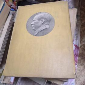 建国初版本:毛泽东选集 第一卷(1951年10月北京一版1951年10月东北重印第二版) 大32开 竖版繁体