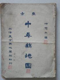 东方中华新地图(民国版)