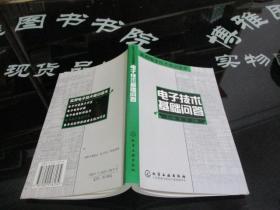 实用电子技术培训读本:电子技术基础问答  正版现货  29-6号柜