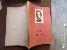 鲁迅:呐喊 /鲁迅 人民文学