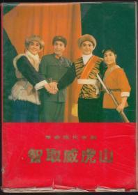 革命现代京剧《智取威虎山》(内容:剧本、剧照、主旋律乐谱、舞蹈动作说明、舞台美术)