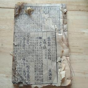 线装书【无封面,无封底】