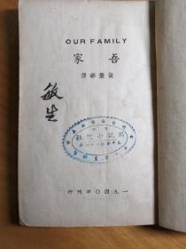 林语堂女儿日记《吾家》林亚娜著,1940年出版。