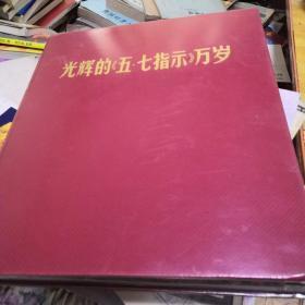 光辉的《五七指示》万岁  不少页林有划痕  有一页脱落