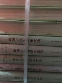 建国以来毛泽东文稿 精装1-13