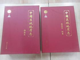 海南志 + 附图 (中国区域地质志) 带盒精装