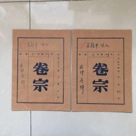 吴冠中 手稿 册页2本