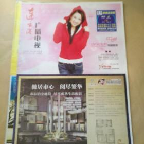 连云港广播电视2007/23