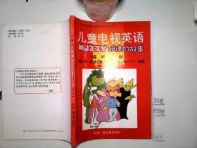 儿童电视英语:玛泽的故事(视听教材)