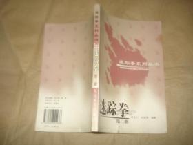 迷踪拳【第二册】