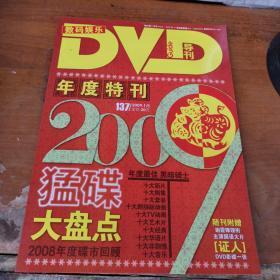 数码娱乐DVD导刊2009年1月总第137期(无附赠)