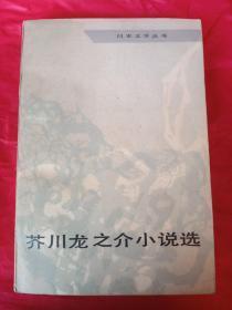 芥川龙之介小说选