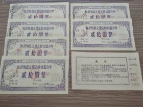 克拉玛依市邮电局有奖有息定期定额储蓄存单七张