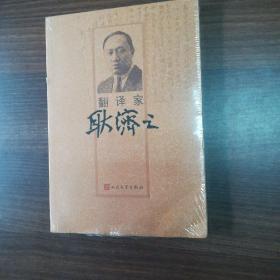 翻译家耿济之徐伟志