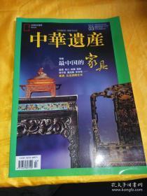 中华遗产  家具