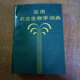 实用农业生物学词典