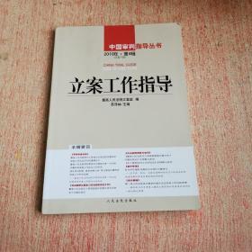 立案工作指导(2010年第4辑)(总第27辑)