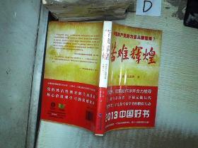 苦难辉煌:中国共产党的力量从哪里来?*-