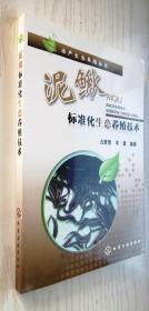 水产生态养殖丛书:泥鳅标准化生态养殖技术 占家智 羊茜  正版新书