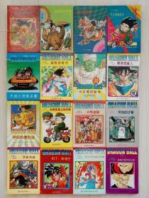 七龙珠海南版78册全【含稀缺本】