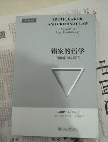 错案的哲学:刑事诉讼认识论