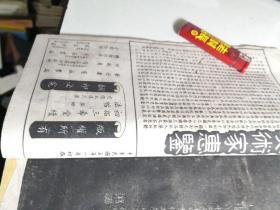 初拓三希堂续法帖(第五册)