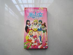 美少女战士TV完整版DVD