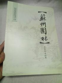苏州园林 2014合订本