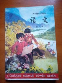 《六年制小学课本语文第八册》1988年2版1990年9印