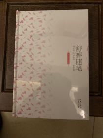 《舒婷的诗》《舒婷随笔》全两册