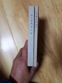 """""""四人帮""""资料汇集(1932-1946)+""""四人帮""""资料续集(1932-1946)2册合售"""