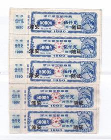 浙江省90年定额粮票 伍千克 5枚 加字淳安随证 粮票粘在纸上