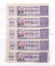 浙江省88年定额粮票 拾市斤 5枚 加字淳安 粮票粘在纸上 品如图